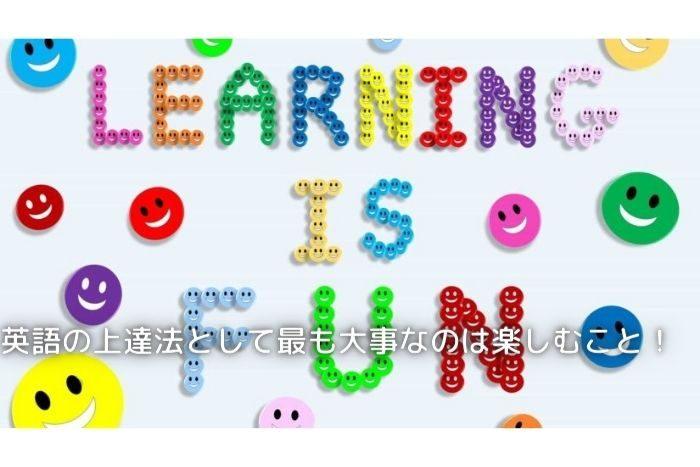 英語の上達法として最も大事なのは楽しむこと!