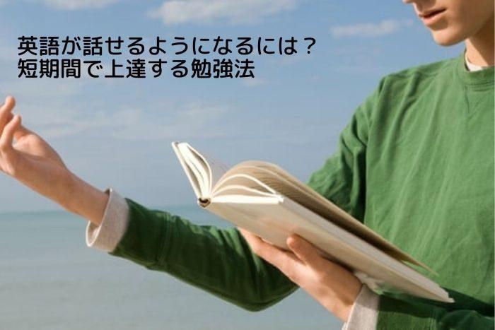 英語が話せるようになるには? 短期間で上達する勉強法