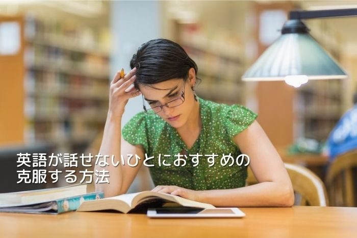 英語が話せないひとにおすすめの克服する方法