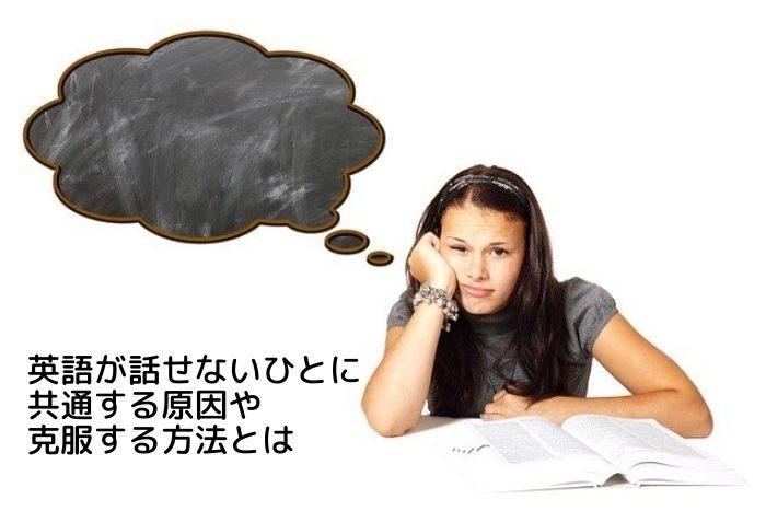 英語が話せないひとに共通する原因や克服する方法とは