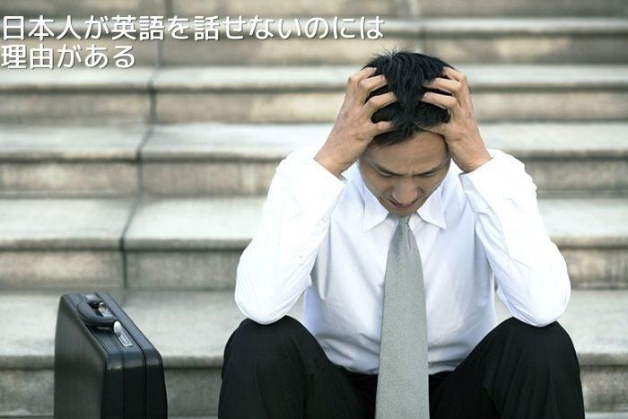 日本人が英語を話せないのには理由がある