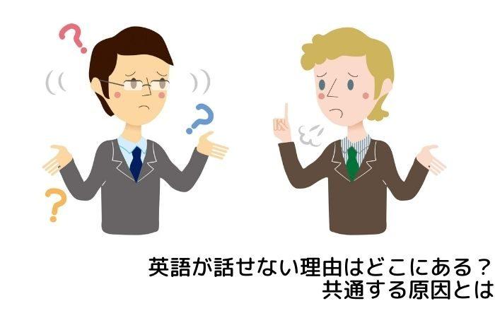 英語が話せない理由はどこにある? 共通する原因とは