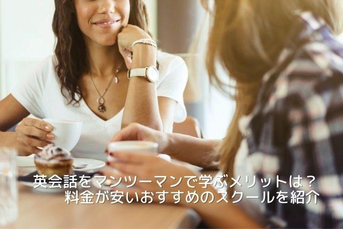 英会話をマンツーマンで学ぶメリットは? 料金が安いおすすめのスクールを紹介
