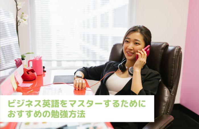 ビジネス英語をマスターしよう!