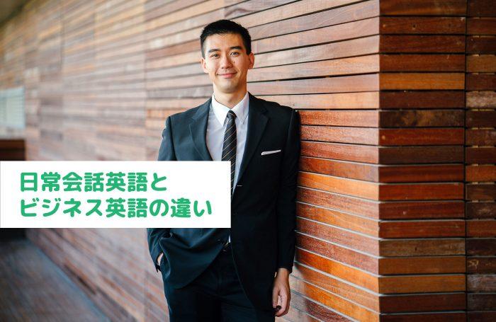 日常英会話とビジネス英語