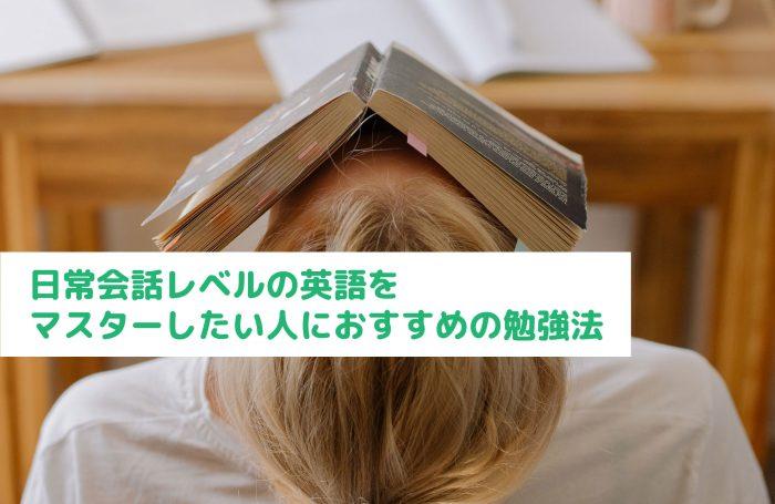日常英会話の勉強方法